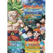 Dragon Ball Fusion's Official Guide (Japan)