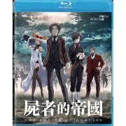 The Empire of Corpses (Hong Kong)
