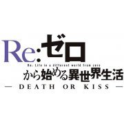 Re:Zero kara Hajimeru Isekai Seikatsu Death of Kiss [Limited Edition] (Japan)
