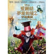 Alice Through the Looking Glass (Hong Kong)