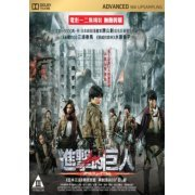 Attack On Titan 1+2 (Hong Kong)