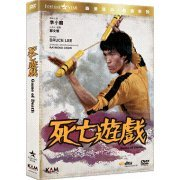Game Of Death (Hong Kong)