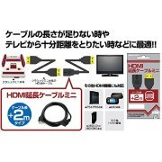 HDMI Extension Cable Mini (2M) (Japan)