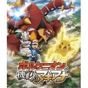 Pokemon The Movie - Volcanion And The Mechanical Marvel (Japan)