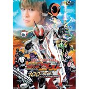 Kamen Rider Ghost The Movie: The 100 Eyecons And Ghost's Fateful Moment (Japan)