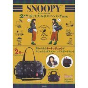 Snoopy Ozoroi Porch Tsuki 2 Way Oritatami Boston Bag Book (Japan)