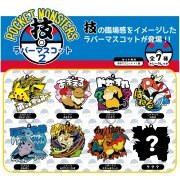 Pokemon Waza Rubber Mascot 2 (Set of 8 pieces) (Japan)