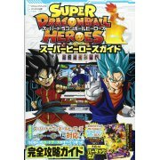 Super Dragon Ball Heroes Guide (Japan)
