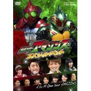 Kamen Rider Amazons Special Event A To M Open Your Amazons (Japan)
