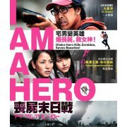 I Am a Hero (Hong Kong)