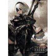 NieR:Automata World Guide and Artbook (Japan)
