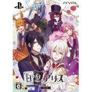 Shiro to Kuro no Alice [Limited Edition] (Japan)