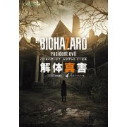 Resident Evil 7: Biohazard Kaitai Shinsho/ Game Guide (Japan)