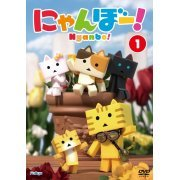 Nyanbo! Vol.1 (Japan)