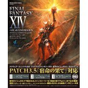 Final Fantasy XIV: Heavensward Official Complete Guide (Japan)