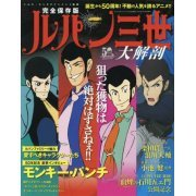 Lupin III 50th Anniversary Book (Japan)