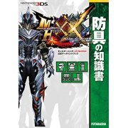 Monster Hunter XX Official Data Hand Book Buki no Bogu Sho (Japan)