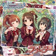 Idolm@ster Cinderella Girls Starlight Master 09 Love Letter (Japan)