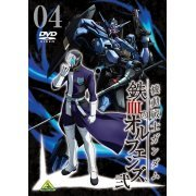 Mobile Suit Gundam: Iron-Blooded Orphans 2 Vol.4 (Japan)