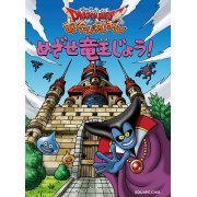 Dragon Quest Pleasure Ehon Aiming Dragon King! Fan Book (Japan)