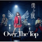 Bokura No Hata|Over The Top (Japan)