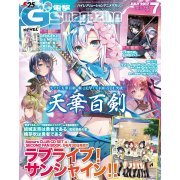 Dengeki G's Magazine July 2017 Issue (Japan)