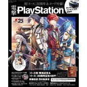 Dengeki PlayStation June 8, 2017 Vol.639 (Japan)