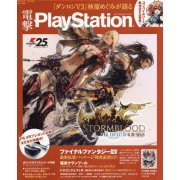 Dengeki PlayStation June 22, 2017 Vol.640 (Japan)