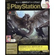 Dengeki PlayStation July 13, 2017 Vol.641 (Japan)