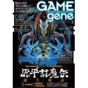 Gamegene Vol.3 (Japan)