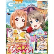 Dengeki G's Magazine August 2017 Issue (Japan)