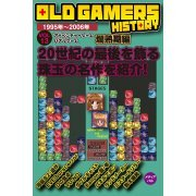 Old Gamers History Vol.13 - Adventure Games Puzzle Games Mature Edition (Japan)