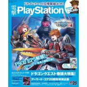 Dengeki PlayStation August 10, 2017 Vol.643 (Japan)