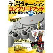 The Complete Playstation Nostalgia Book: Let's Talk About PlayStation One! (Japan)