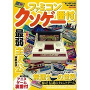 Guide to the worst games on the Famicom! (Japan)