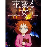 Mary And The Witch Flower Visual Guide (Japan)