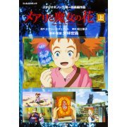 Mary And The Witch's Flower Film Comic (Japan)