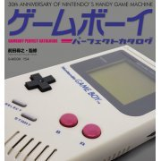 Gameboy Perfect Catalogue (Japan)