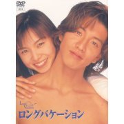 Long Vacation DVD Box (Japan)