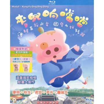 McDull Kung Fu Ding Ding Dong