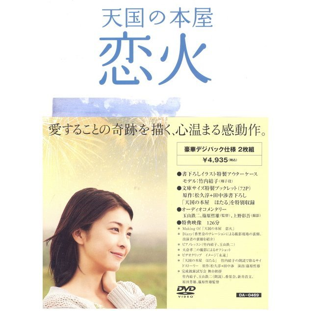 Tengoku no Honya - Koibi / Heaven's Bookstore - The Light of Love