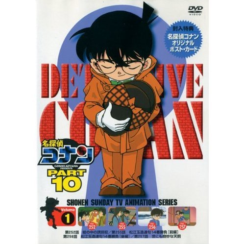 Detective Conan: Part 10 Vol.1
