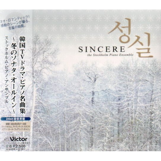 Winter Sonata - Korean TV Drama Piano Collection