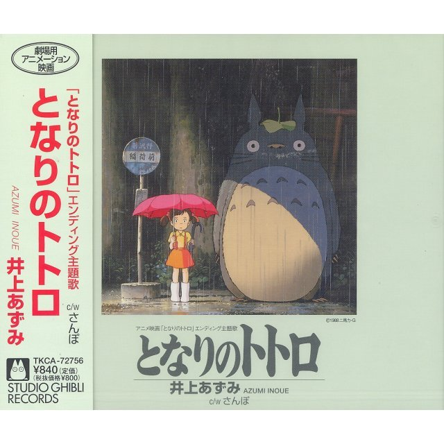 Tonari No Totoro (from My Neighbor Totoro)