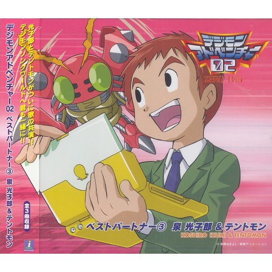 Digimon Adventure 02 Best Partner 3