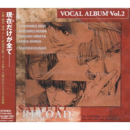 Saiyuki Reload Vocal Album Vol.2