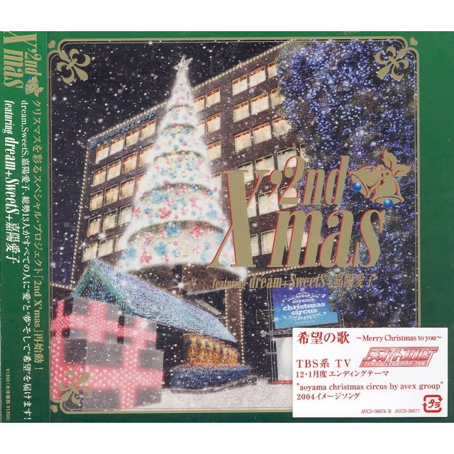 2nd X'mas Featuring Dream+ SweetS+ Aiko Kayou [CD+DVD]