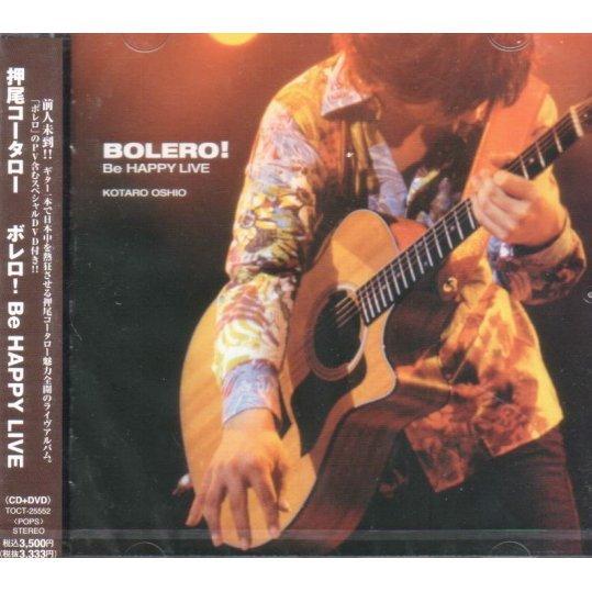 Bolero! Be Happy Live [CD+DVD]