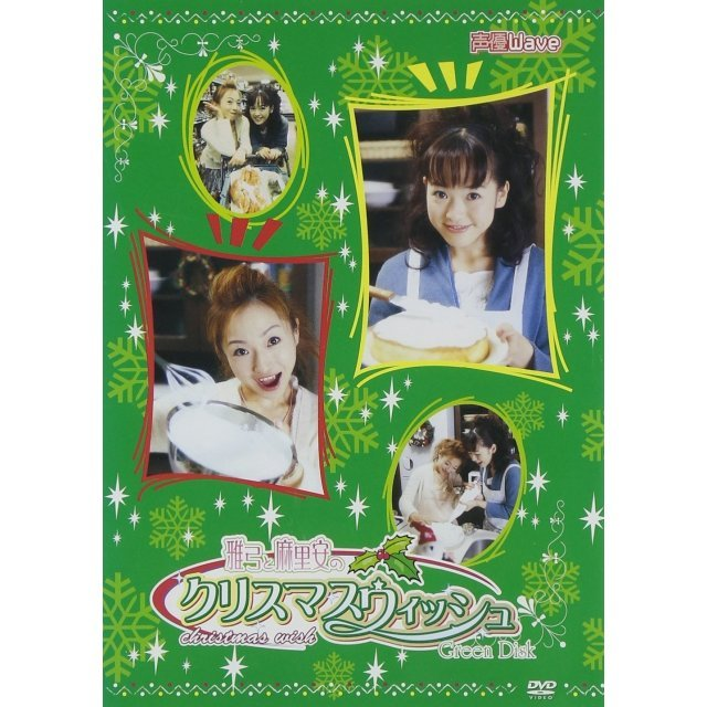Seiyu Wave Special DVD: Mayumi to Maria no Christmas Wish (Green Disc)