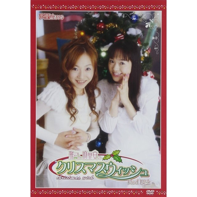 Seiyu Wave Special DVD: Mayumi to Maria no Christmas Wish (Red Disc)